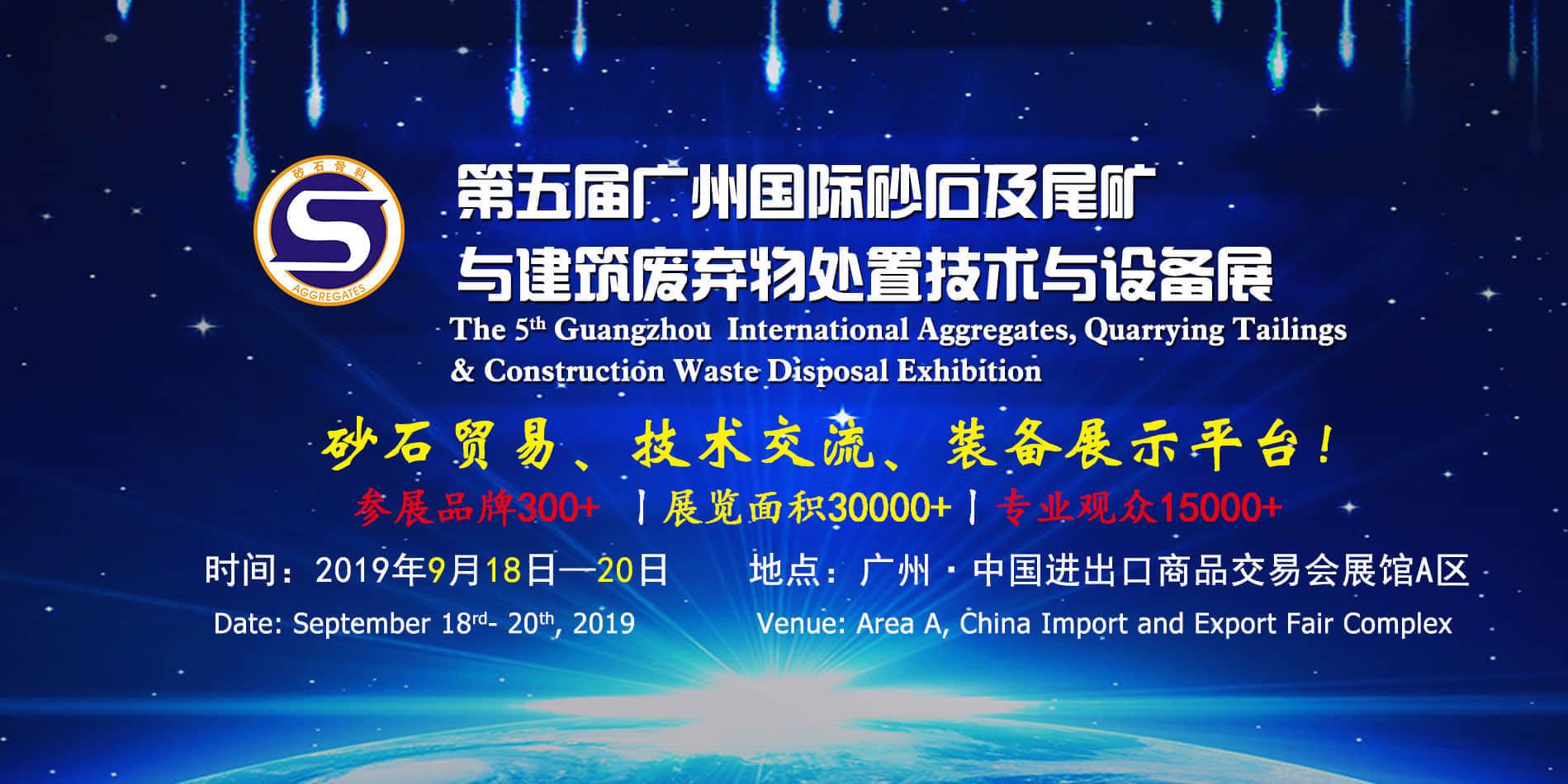 2019广州国际砂石及尾矿与建筑废弃物处置技术与设备展