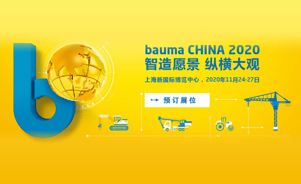 2020年上海宝马展 鸿飞机械期待与你相约